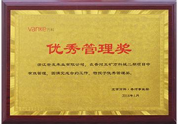 北京万科:优秀管理奖