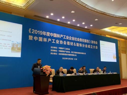 任重道远 | 世友木业出席2019年度中国林产工业企业社会责任报告发布会