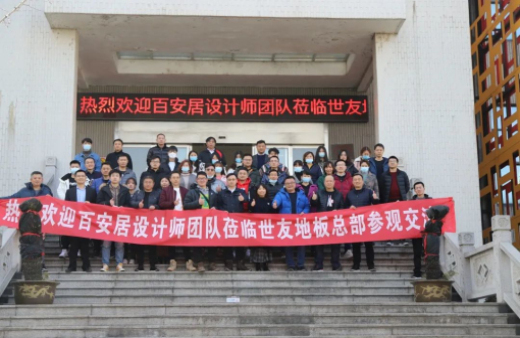 热烈欢迎上海百安居设计师团队莅临世友总部交流参观