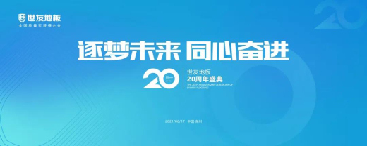 逐梦未来 同心奋进!世友地板20周年盛典即将盛启