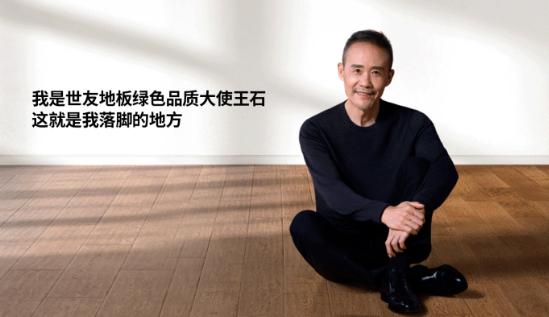 是什么,让王石担任了世友地板绿色品质大使?